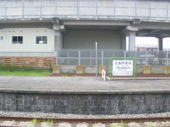 十日町駅.jpg